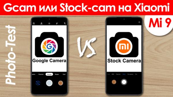 Стоковая и Google Camera на Xiaomi Mi 9