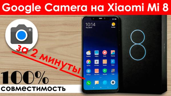 «GCam 6.2» для Xiaomi Mi 8 — Версия 6.2.030_v9.5