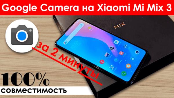 «GCam 6.2» для Xiaomi Mi Mix 3 — Версия 6.2.030_v9.5