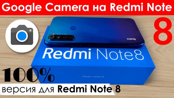 «GCam 6.2» для Redmi Note 8 — Версия 6.2.030_v1a