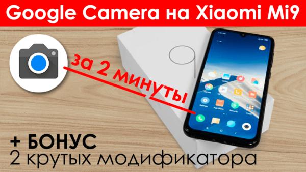«GCam 6.1» для Xiaomi Mi 9 — Версия 6.1.021_v6.5