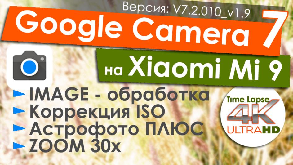 «GCam 7.2» для Xiaomi Mi 9 — Версия: 7.2.010_v1.9