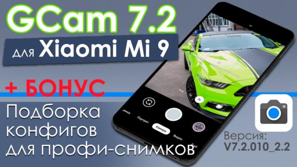 Google Camera для Xiaomi Mi 9