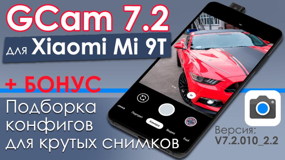 «GCam 7.2» для Xiaomi Mi 9T — Версия 7.2.010_v2.2