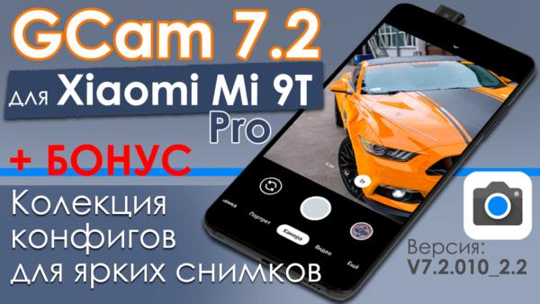 «GCam 7.2» для Xiaomi Mi 9T Pro — Версия 7.2.010_v2.2