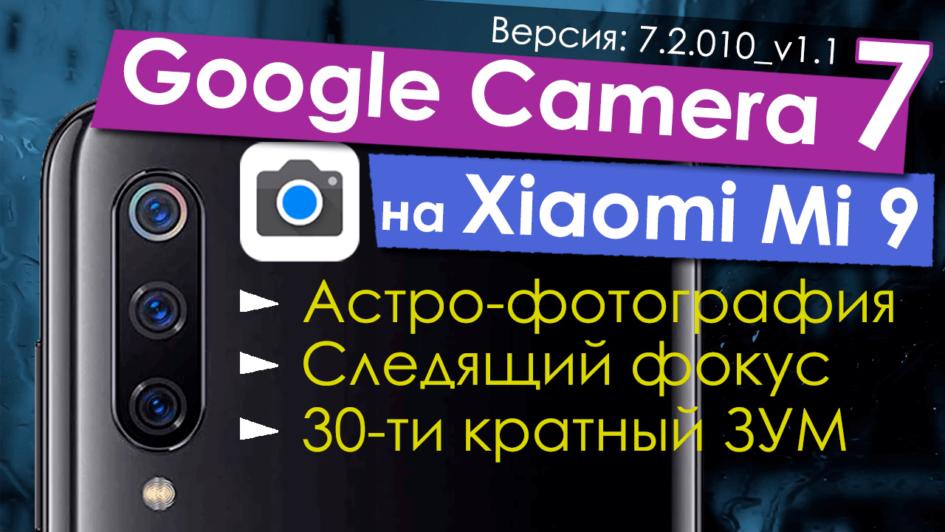 «GCam 7.2» для Xiaomi Mi 9 — Версия: 7.2.010_v1.1