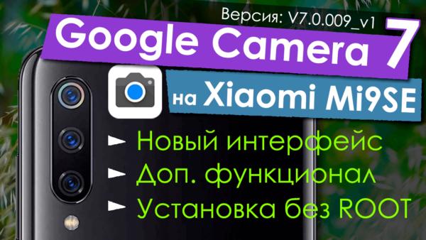 «GCam 7.0» для Xiaomi Mi 9 SE — Версия: 7.0.009_v1.0