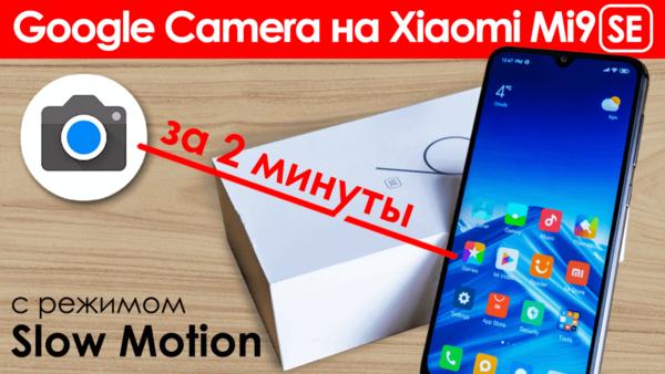 «GCam 6.2» для Xiaomi Mi 9 SE — Версия 6.2.030_v0c