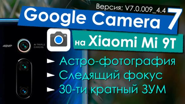 «GCam 7.0» для Xiaomi Mi 9T — Версия: 7.0.009_v4.4