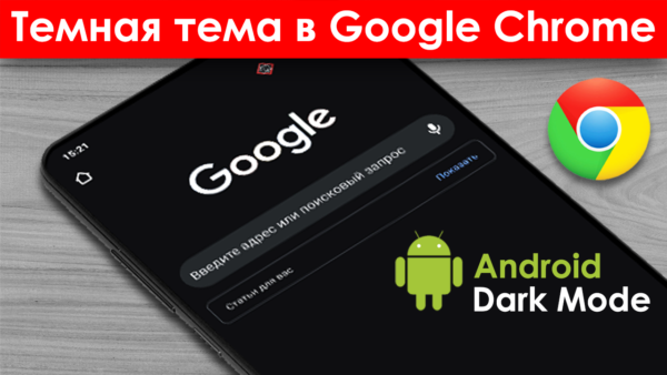 Темный-режим-Chrome-Android