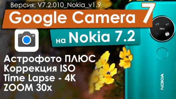 «GCam 7.2» для Nokia 7.2 — Версия 7.2.010_v1.9
