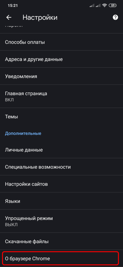 Screenshot-03 - Темный Chrome на Android