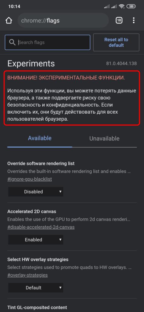 Screenshot-05 - Темный Chrome на Android