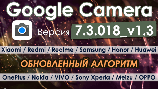 Google Camera - 7.3.018_v1.3