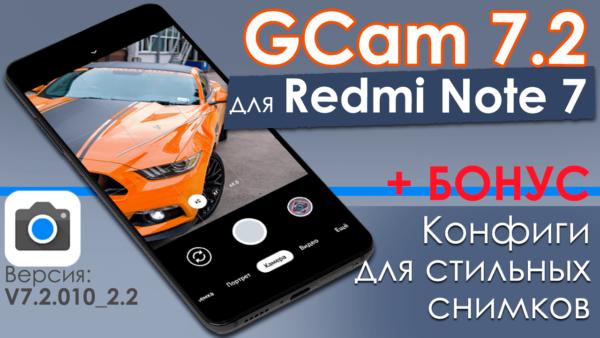 """GCam 7.2"" для Redmi Note 7 / 7 Pro - Версия 7.2.010_v2.2"