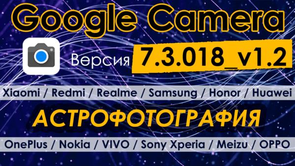 Google камера - 7.3.018_v1.2