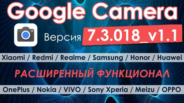 Google Camera - 7.3.018_v1.1