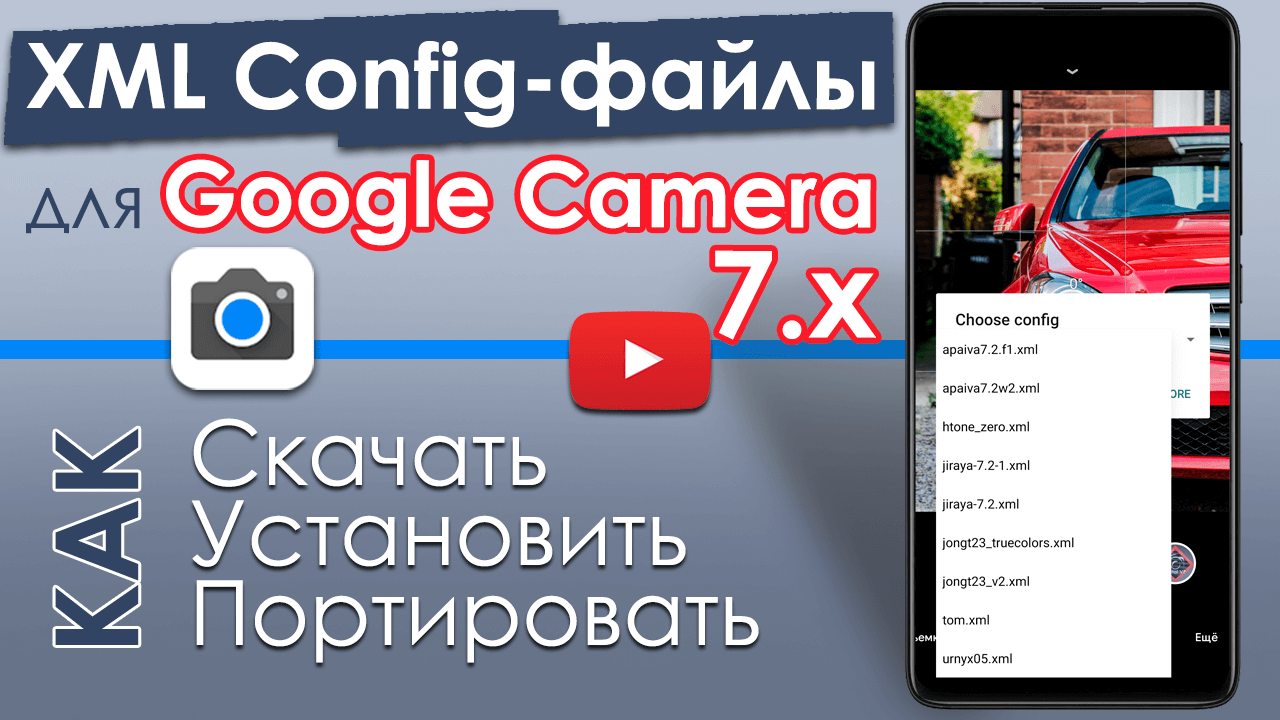configs-gcam-для-redmi-note-youtube