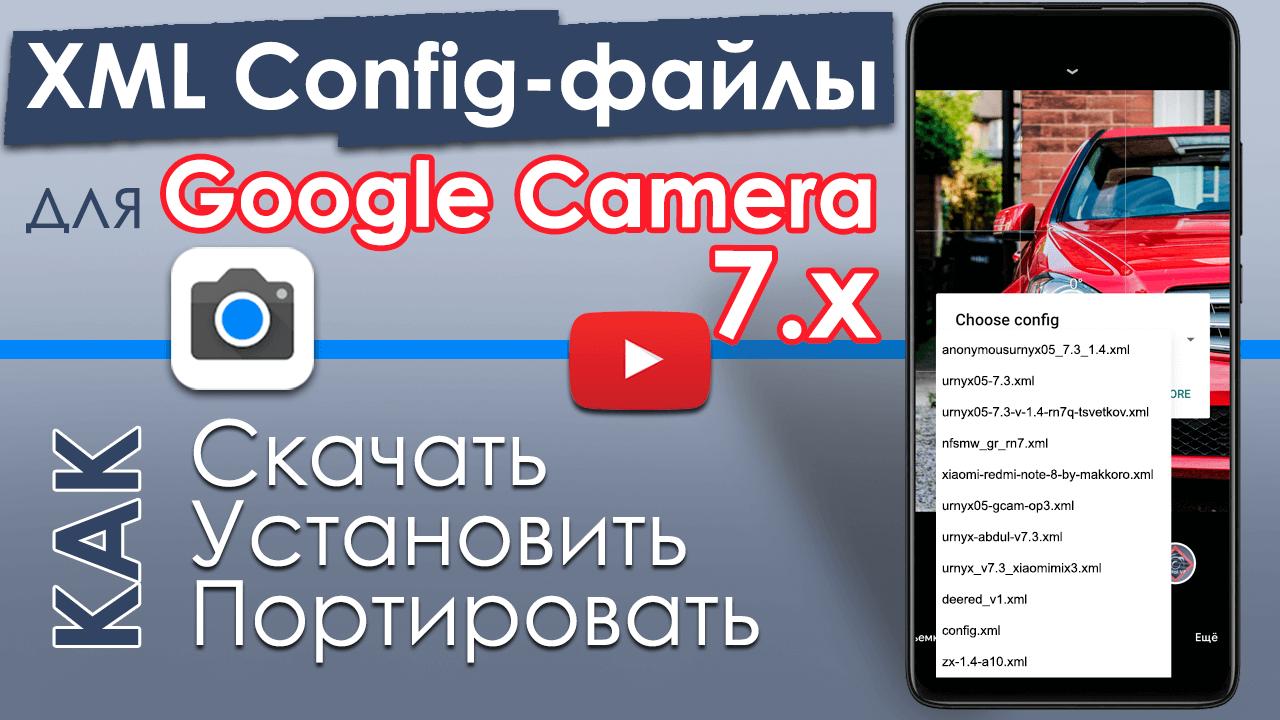 Google Camera для Xiaomi-youtube