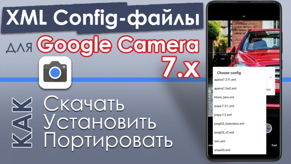configs-gcam-7