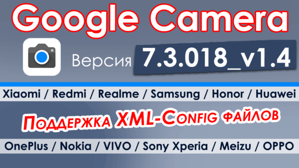 Гугл камера - 7.3.018_v1.4