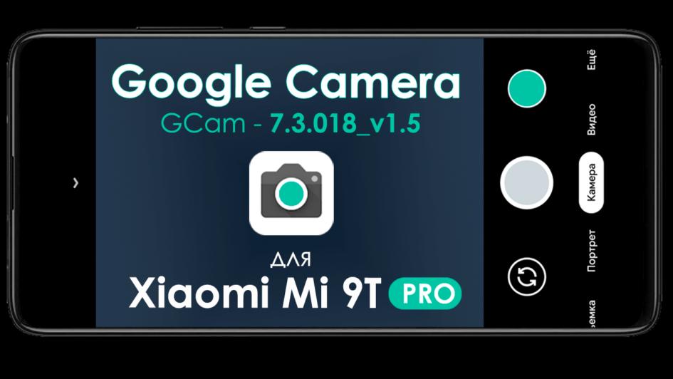 Google Camera для Xiaomi Mi 9T / 9T Pro