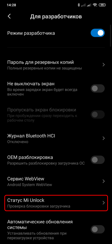 Скриншот_05 Разблокировка загрузчика (Статус Mi Unlock Проверка блокировки загрузчика)