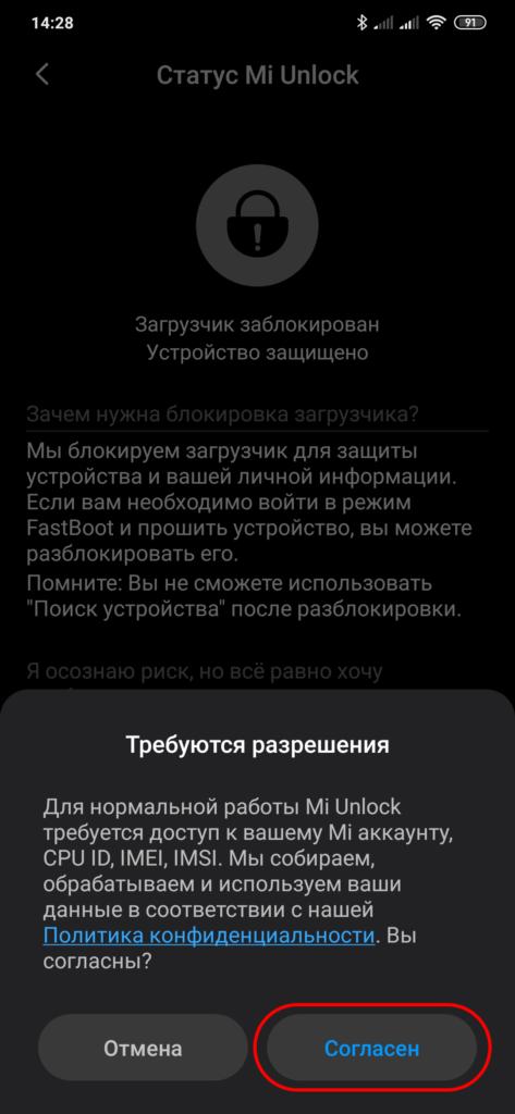 Скриншот_06 Разблокировка загрузчика (кнопка Согласен)