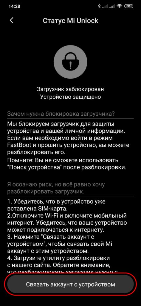 Скриншот_08 Разблокировка загрузчика (кнопка Связать аккаунт с устройством)