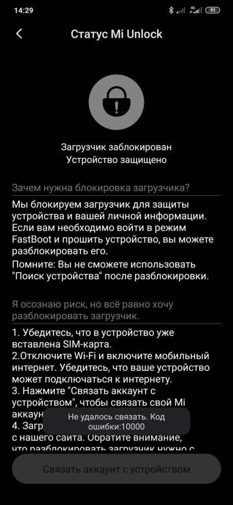 """Скриншот_09 Разблокировка загрузчика (сообщение: """"Не удалось связать. Код ошибки: 10000"""")"""