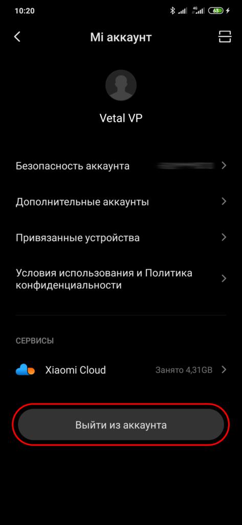 Скриншот_13 Разблокировка загрузчика (кнопка Выйти из аккаунта)