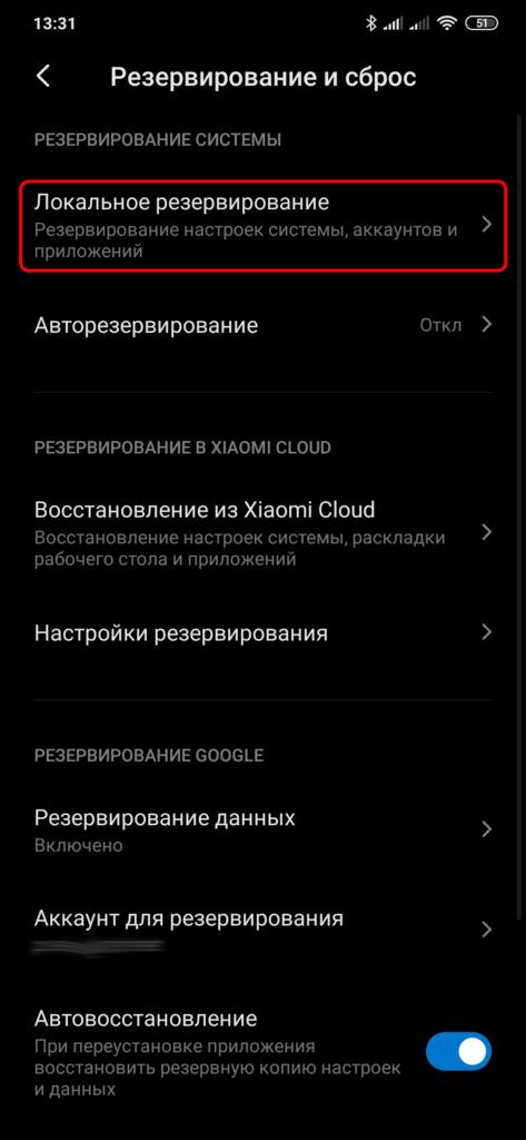 Скриншот_20 Разблокировка загрузчика (Локальное резервирование)