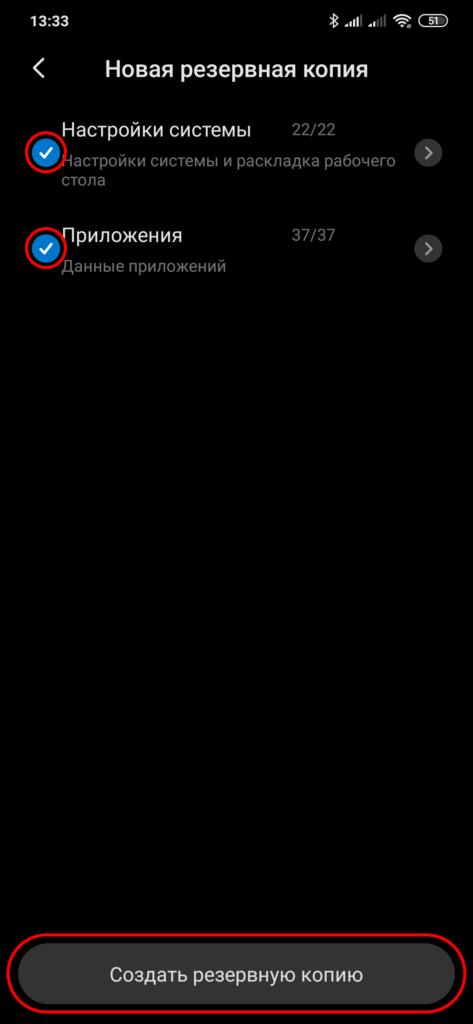 Скриншот_22 Разблокировка загрузчика (кнопка Создать резервную копию)