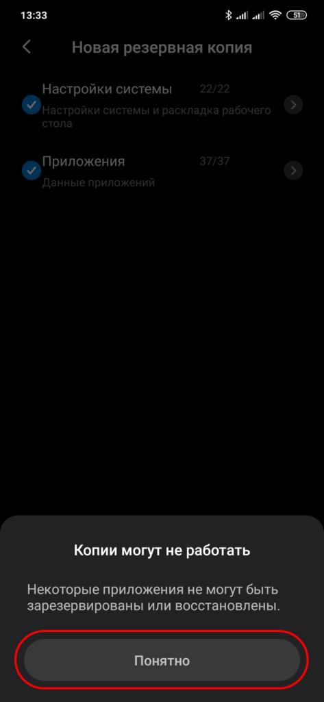 Скриншот_23 Разблокировка загрузчика (кнопка Понятно)
