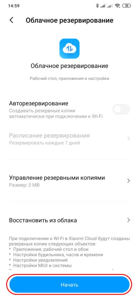 Скриншот_30 (Облачное резервирование - Начать)