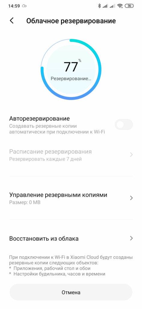 Скриншот_31b (Облачное резервирование - Процесс 77%)