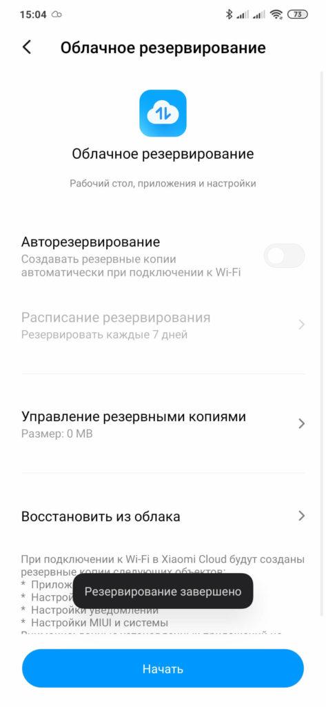 Скриншот_32 (Резервирование завершено)
