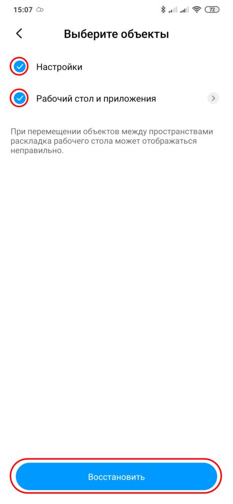 Скриншот_35 (кнопка Восстановить)