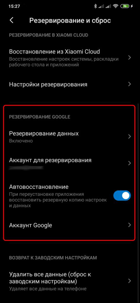 Скриншот_37 (Резервирование Google)