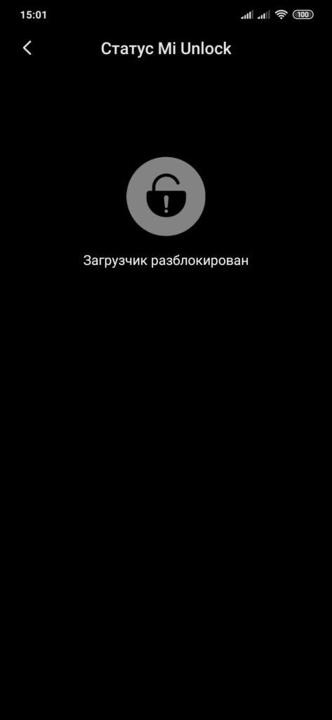 39 Разблокировка загрузчика (Статус Mi Unlock -  Загрузчик разблокирован)