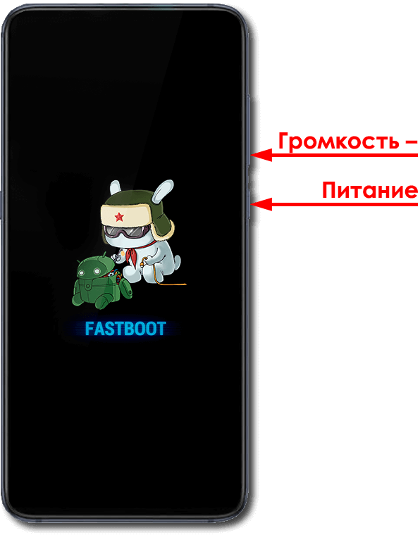 Разблокировка загрузчика - Включение смартфона в режим Fastboot