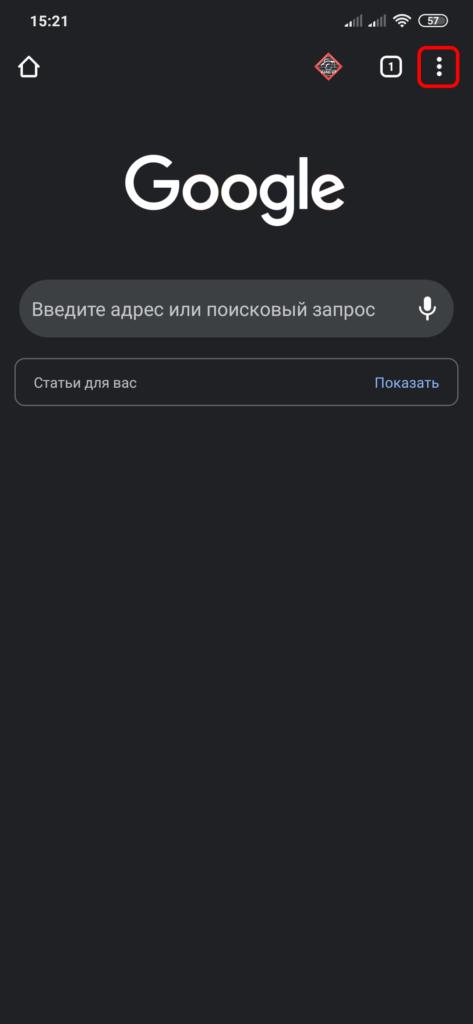 Screenshot-01-Темный-Chrome-на-Android