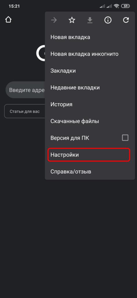 Screenshot-02-Темный-Chrome-на-Android