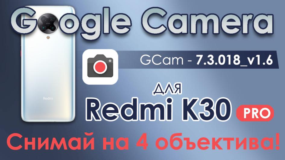 GCam для Redmi K30 Pro