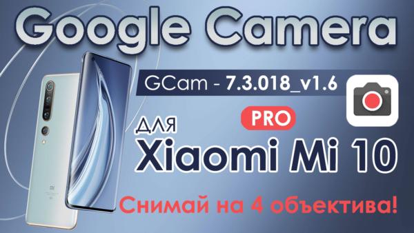 Google Camera для Xiaomi Mi 10 / 10 Pro
