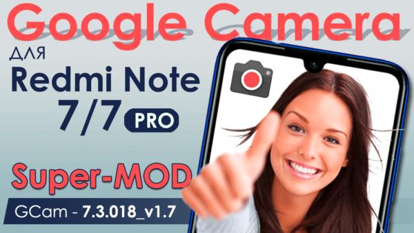 Google Camera для Redmi Note 7 / 7 Pro