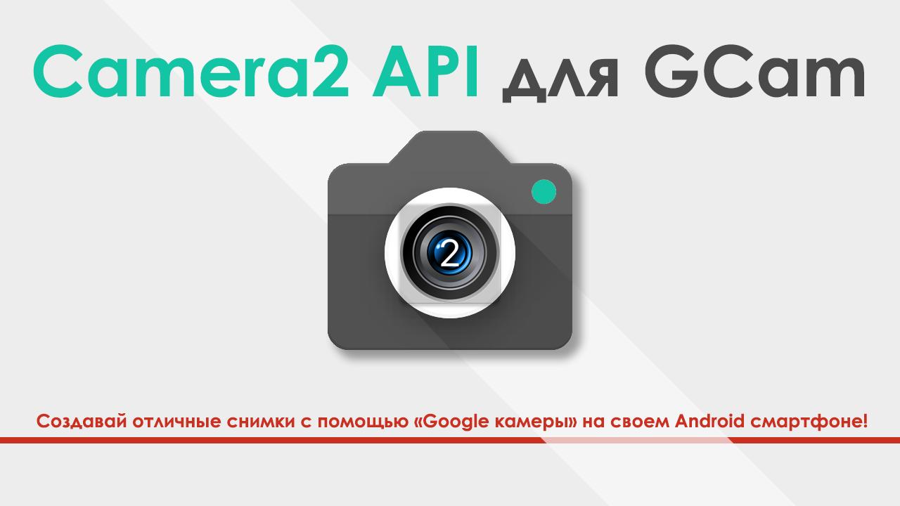Camera2 API в Android смартфоне