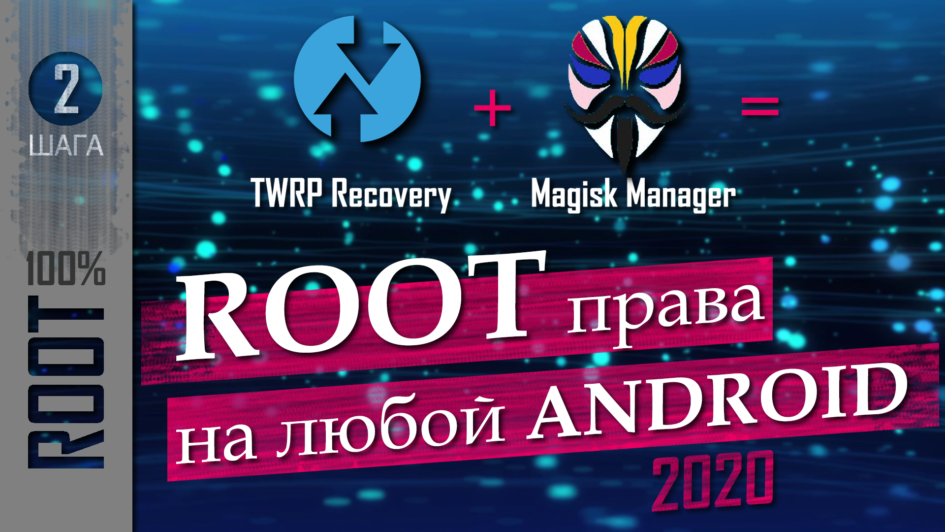 TWRP Recovery + Magisk = ROOT права