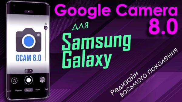 Google Camera 8.0 для Samsung