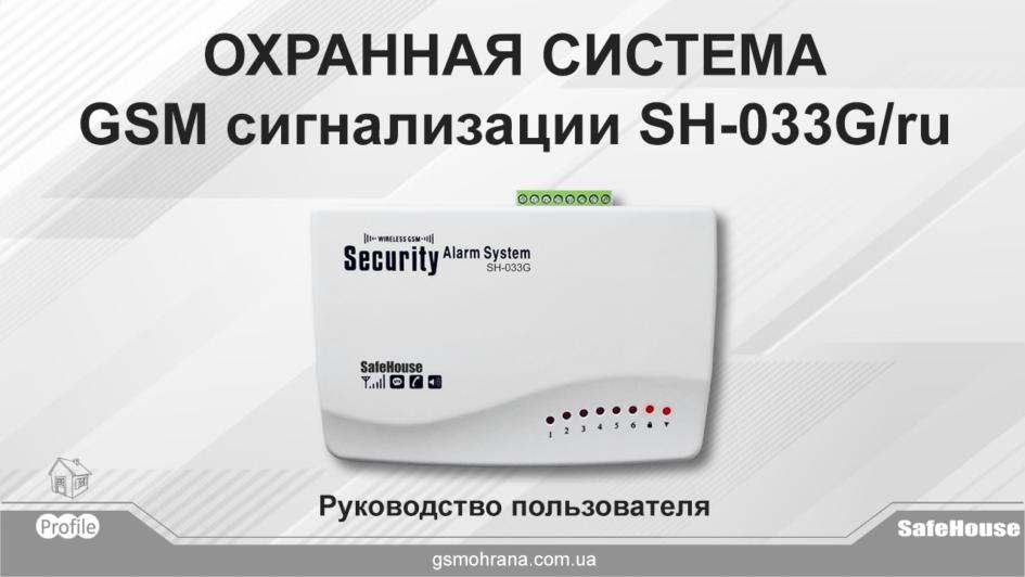 Инструкция для GSM сигнализации SH-033G/ru